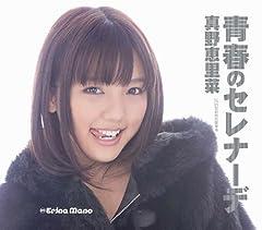 真野恵里菜「青春のセレナーデ」のジャケット画像