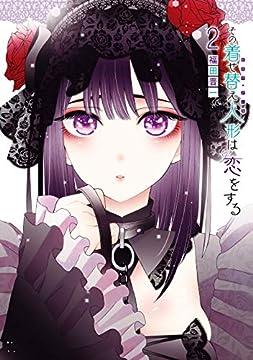その着せ替え人形は恋をする 2巻 (デジタル版ヤングガンガンコミックス)