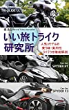 いい旅トライク研究所: [HARLEY-DAVIDSON] TRI GLIDE ULTRA &  [Can-Am] SPYDER F3/RT