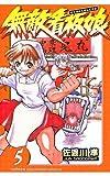 無敵看板娘(5) (少年チャンピオン・コミックス)