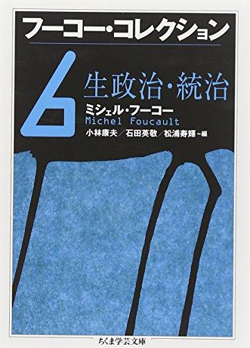 フーコー・コレクション〈6〉生政治・統治 (ちくま学芸文庫)の詳細を見る