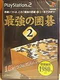 「最強の囲碁2 廉価版」の画像