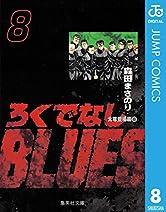 ろくでなしBLUES 8 (ジャンプコミックスDIGITAL)