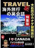 トラベル海外旅行の英会話・カナダ特集版: 「大自然のカナダ冒険旅行」「赤毛のアン」「英会話/旅行フレーズ600をマスターする方法」2019