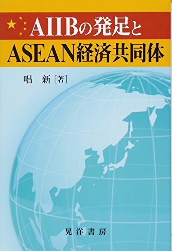 AIIBの発足とASEAN経済共同体
