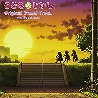 こどものじかん オリジナルサウンドトラック