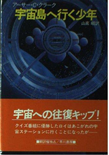 宇宙島へ行く少年 (ハヤカワ文庫SF)の詳細を見る
