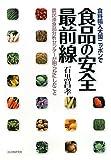 食品の安全最前線―食料輸入大国ニッポンで 農民連食品分析センターが明らかにしたこと