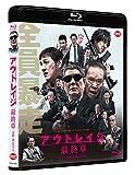 アウトレイジ 最終章 [Blu-ray] 画像