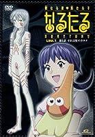 なるたる(1) [DVD]