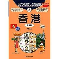 旅の指さし会話帳3 香港