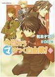 今日から(マ)のつく自由業! 5 (あすかコミックスDX)