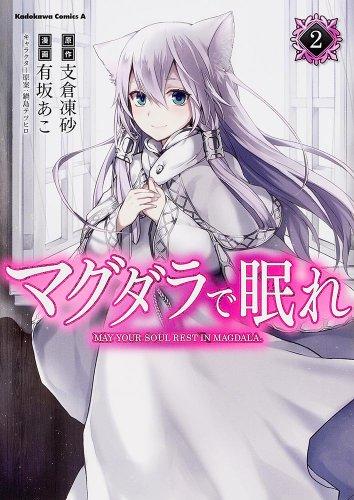 マグダラで眠れ 2 (角川コミックス・エース 456-2)の詳細を見る