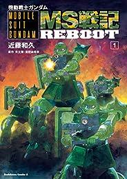 機動戦士ガンダム MS戦記REBOOT(1) (角川コミックス・エース)