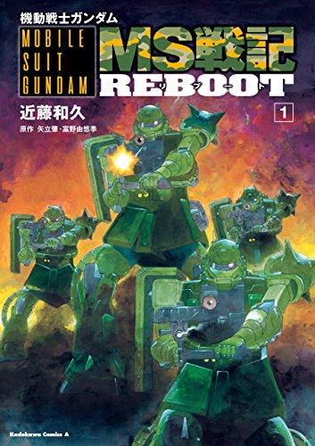機動戦士ガンダム MS戦記REBOOTの感想