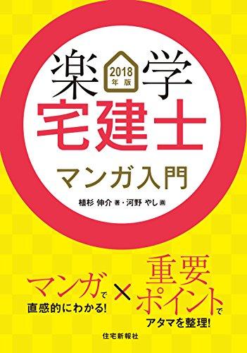 2018年版 楽学宅建士 マンガ入門 (楽学宅建士シリーズ)