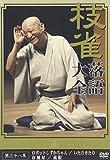 桂 枝雀 落語大全 第三十八集[DVD]