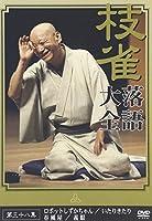 桂 枝雀 落語大全 第三十八集 [DVD]