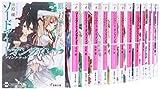 ソードアート・オンライン 文庫 1-17巻セット (電撃文庫)