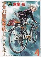 アオバ自転車店といこうよ! 第04巻