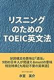 リスニングのためのTOEIC英文法