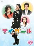 マイガール DVD-BOXII 画像