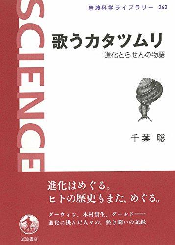 歌うカタツムリ――進化とらせんの物語 (岩波科学ライブラリー 262)