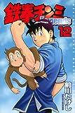 鉄拳チンミLegends(12) (講談社コミックス月刊マガジン)