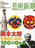 芸術新潮 2011年 03月号 [雑誌]