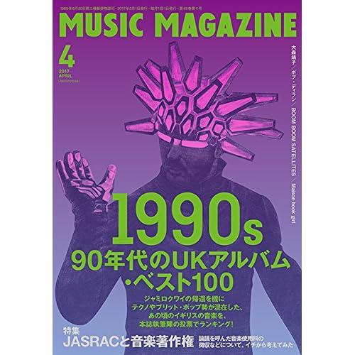 ミュージックマガジン 2017年 04 月号