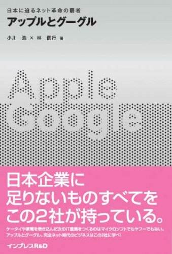 アップルとグーグル 日本に迫るネット革命の覇者の詳細を見る