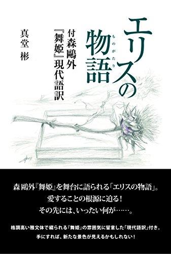 エリスの物語 付森鷗外『舞姫』現代語訳