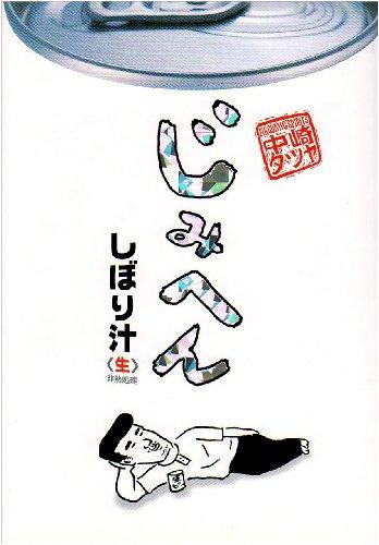 じみへん (しぼり汁〈生〉非熱処理) (スピリッツじみコミックス)の詳細を見る
