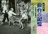 写真帖 仙台の記憶―100万都市の原風景