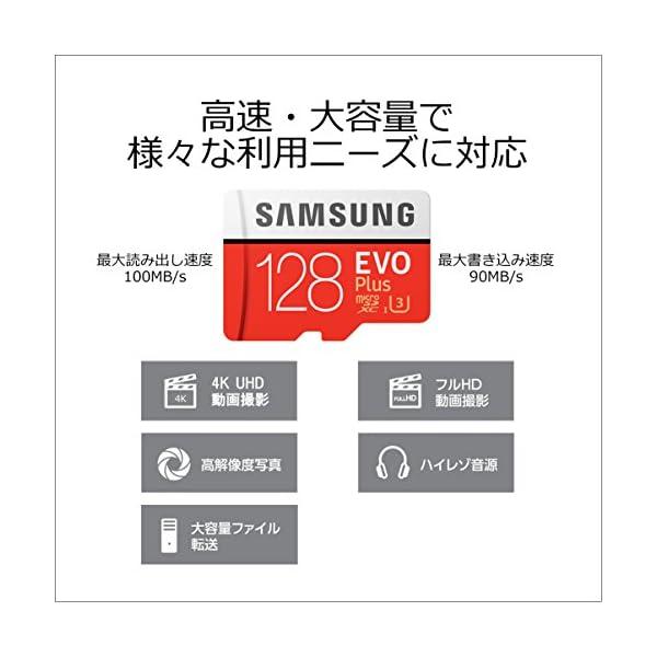 Samsung microSDカード128GB...の紹介画像4