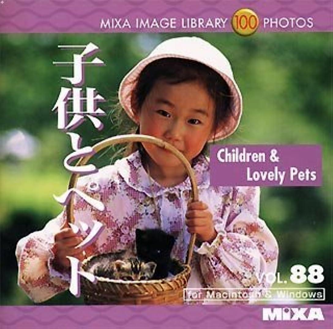 歩道騙す副MIXA Image Library Vol.88「子供とペット」