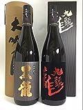 黒龍 大吟醸1800mlと黒龍 大吟醸燗酒 九頭龍1800ml 飲み比べ2本