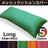 【クッションカバー】さらっとした肌触りが夏にぴったり/ロングクッション・抱き枕用メッシュクッションカバー 43cm×90cm グリーン