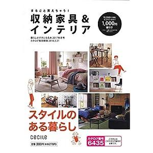 暮らしがすきになる本2017年秋冬号 (カタログ)