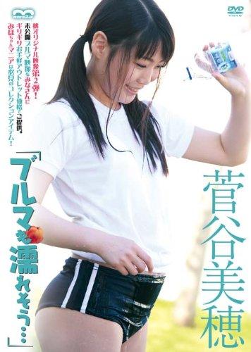 ブルマも濡れそう・・・ 菅谷美穂 [DVD] / 菅谷美穂 (出演)