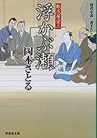 浮かぶ瀬 〔取次屋栄三〕 (祥伝社文庫)