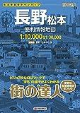 街の達人 長野 松本 便利情報地図 (でっか字 道路地図 | マップル)