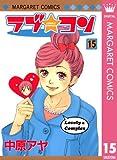 ラブ★コン モノクロ版 15 (マーガレットコミックスDIGITAL)