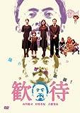 歓待[DVD]
