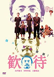 歓待 [DVD]