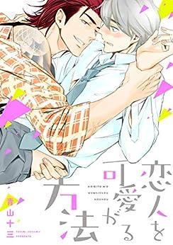 [青山十三]の恋人を可愛がる方法 友達を口説く方法 (ディアプラス・コミックス)