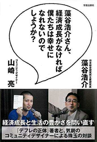 藻谷浩介さん、経済成長がなければ僕たちは幸せになれないのでしょうか?の詳細を見る