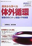 総合医学社 山形泰士 重症患者ケア 第4巻3号(2015) 基本から学べる体外循環 (重症患者ケア Vol 4-3)の画像