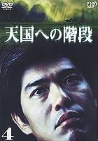 天国への階段 Vol.4 [DVD]