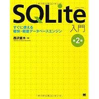 SQLite入門 第2版